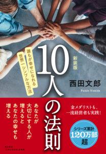 新装版10人の法則