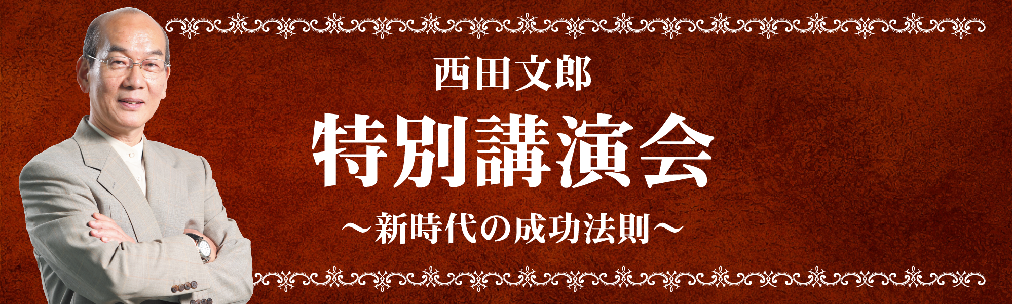 西田文郎特別講演会