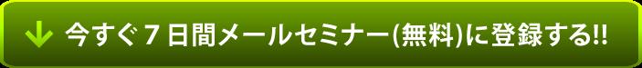 今すぐ7日間メールセミナー(無料)に登録する!