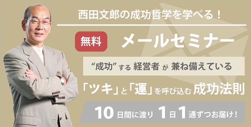 西田文郎『ツキ』と『運』を呼び込む成功法則|10日間メールセミナー
